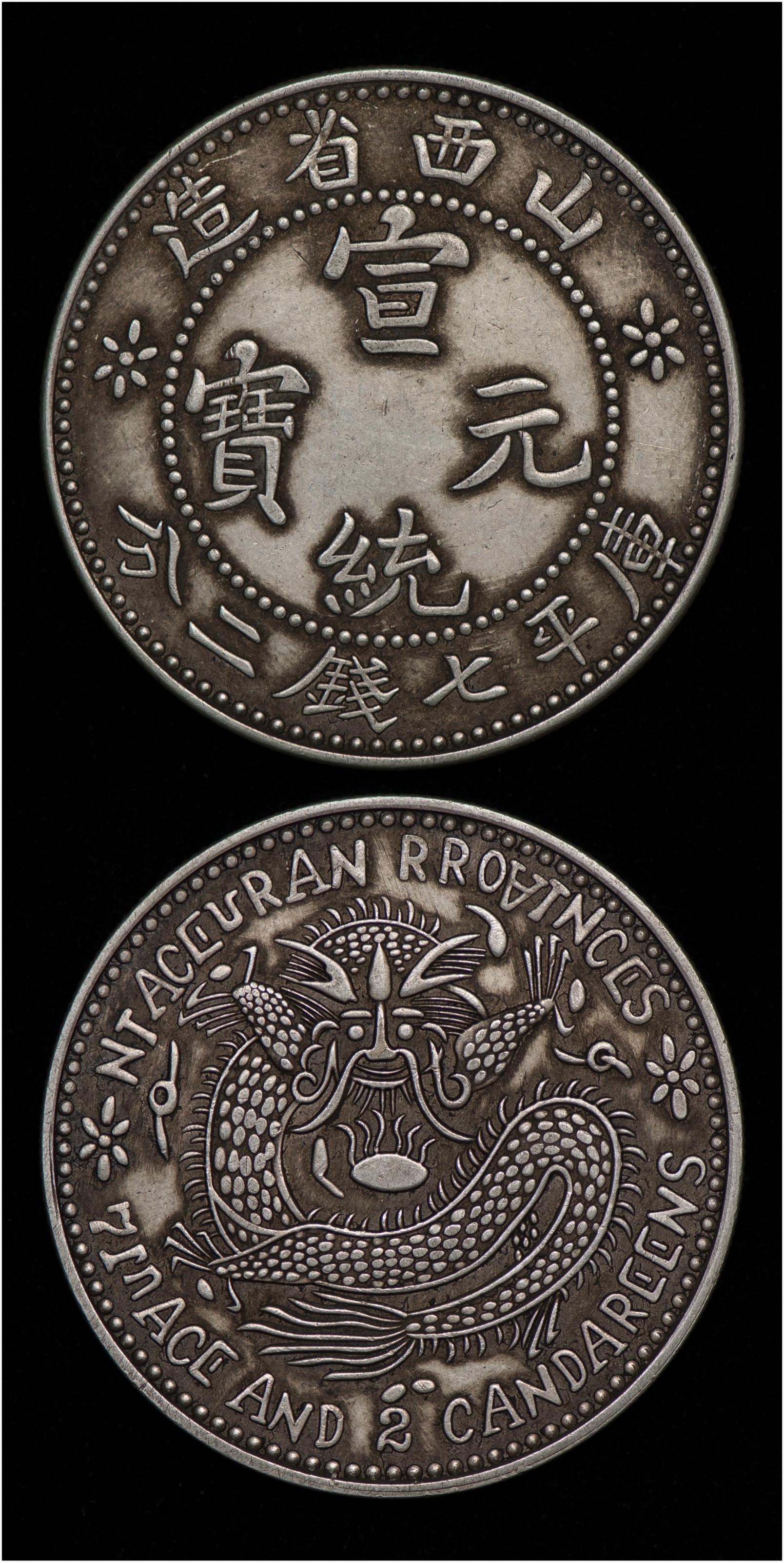 山西票号与山西省造银圆
