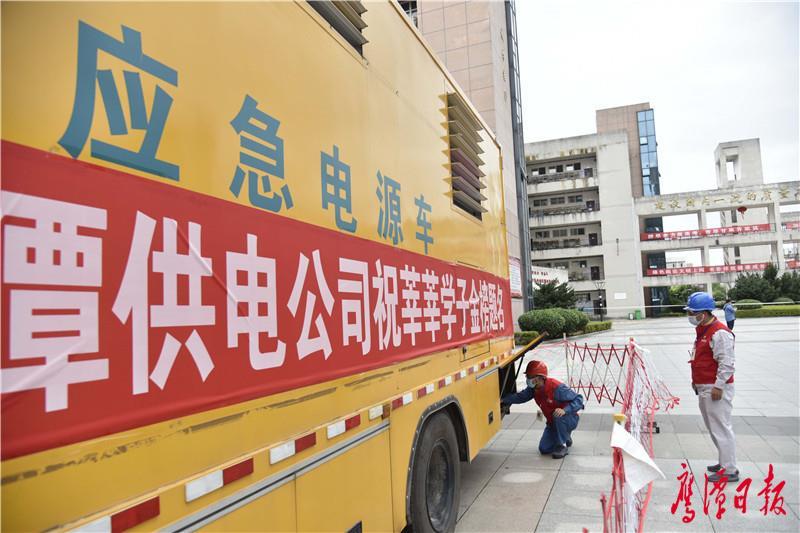 徐蓉摄-鹰潭供电公司在鹰潭一中考点内检查应急电源车辆,保障用电.JPG