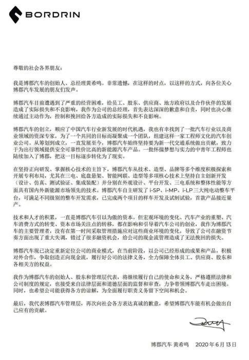 博郡公開信。