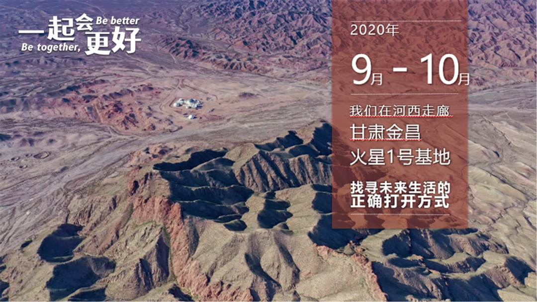 """未来火星生活节举办地""""甘肃金昌火星1号基地"""""""