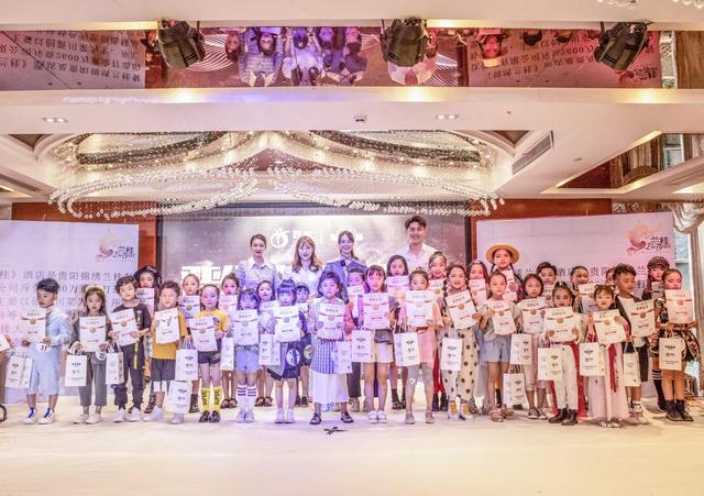 2020精英童模超级联赛贵阳赛区总决赛圆满落幕