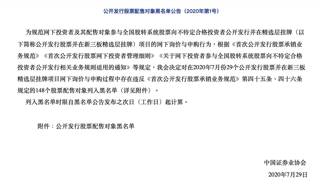 中证协公告内容(资料来源:中证协官网)