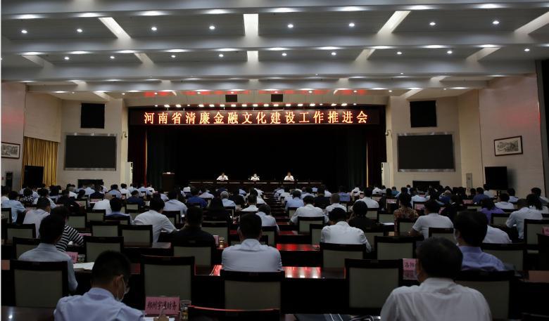 河南银保监局召开河南省清廉金融文化建设工作推进会议