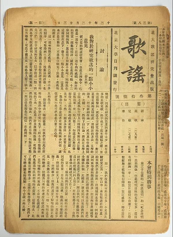 北大国学门歌谣研究会出版的《歌谣》杂志,记录了探讨吴歌、吴方言和吴地文化的丰富内容