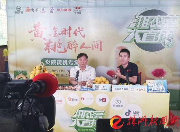 炎陵县委书记尹朝晖(左)在红网直播为炎陵黄桃代言。曾伟摄