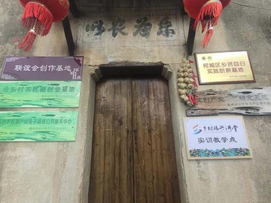余东村乡村振兴讲堂实训教学点柯城区委宣传部提供