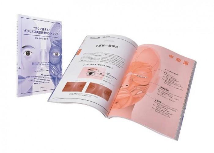 日本自由之丘美容整形传递安全、安心的美容技术