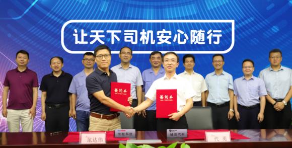 在随后的签约现场,福田汽车营销总公司后市场事业部总经理代勇,知轮科技副总裁范达伟代表各自企业签字。