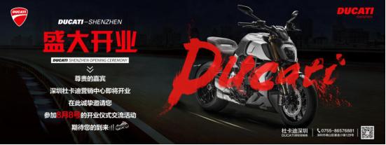最爱你那一抹亮丽的骚红,杜卡迪深圳中心盛大开业