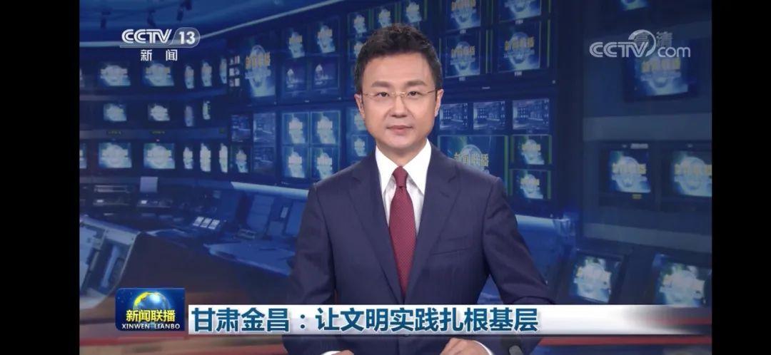 金昌新时代文明实践活动再上《新闻联播》!