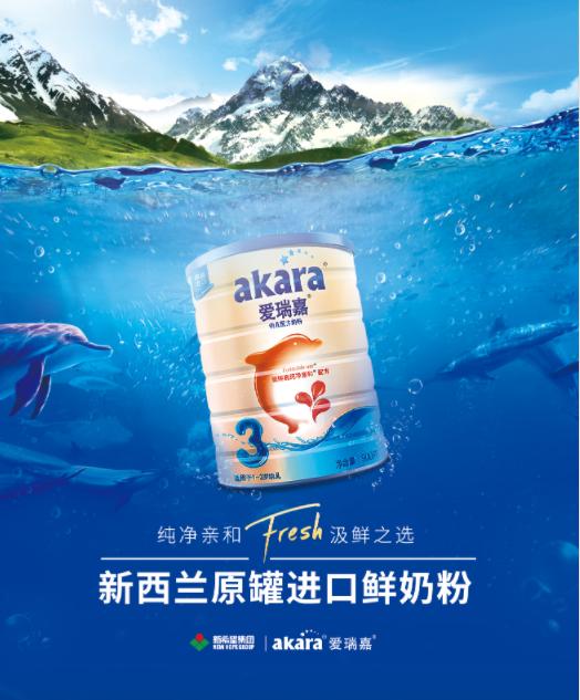 新希望·爱瑞嘉天猫店焕新起航|安全鲜奶粉,营养每一位中国宝宝