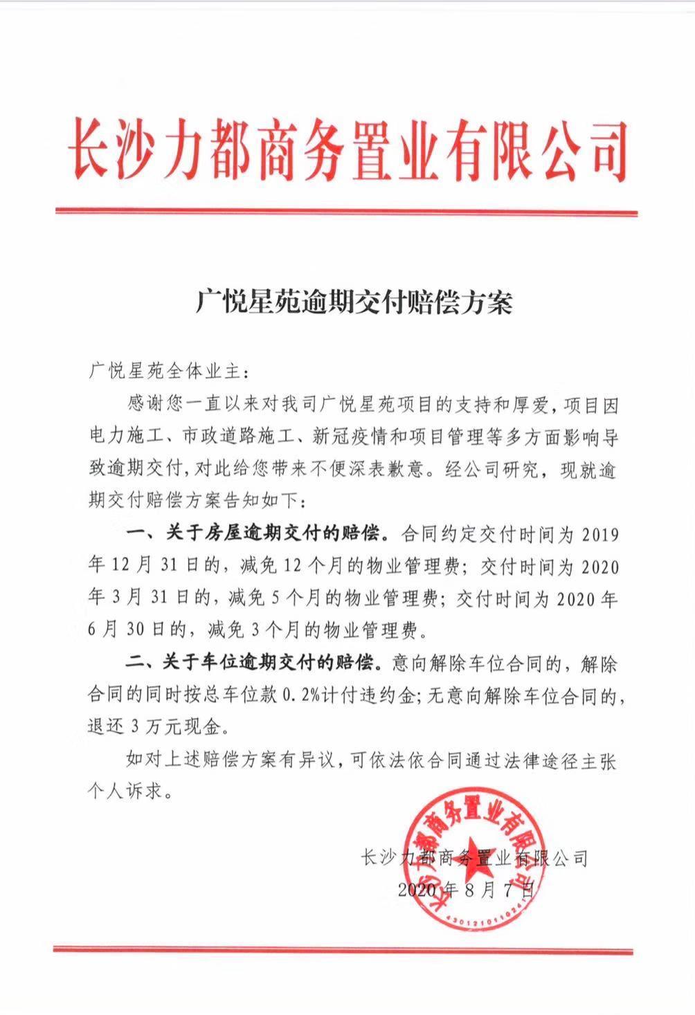 业主|长沙星沙广悦星苑团购房交房时问题频出