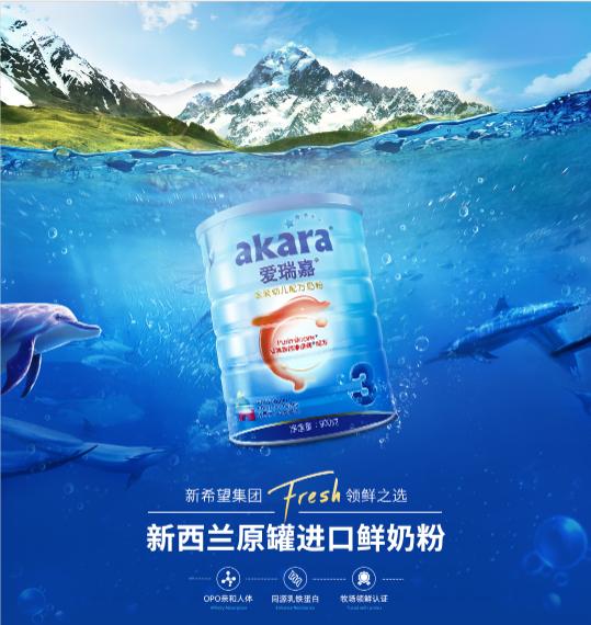 新希望·爱瑞嘉天猫店焕新起航 安全鲜奶粉,营养每一位中国宝宝