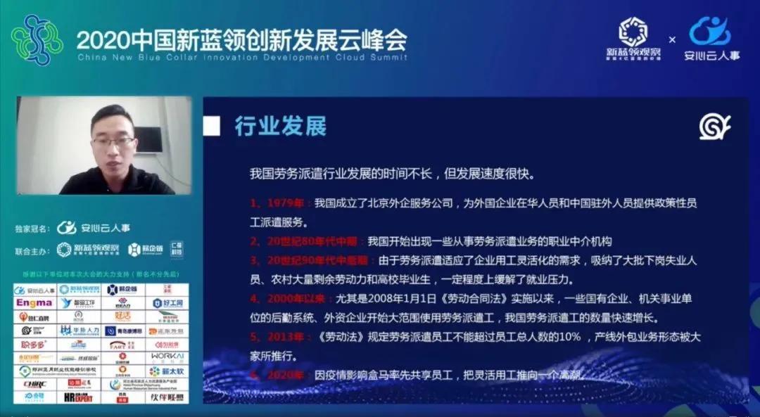 2020中国新蓝领创新发展云峰会圆满闭幕