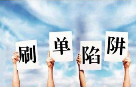 """多人兼职刷单""""赚钱""""被骗 海南警方提醒广大市民擦亮眼睛!"""