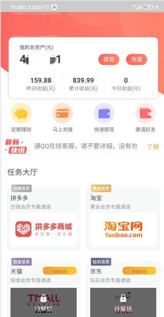 """""""魅力惠""""APP上刷单赚取佣金 广昌10余人被骗3万多"""