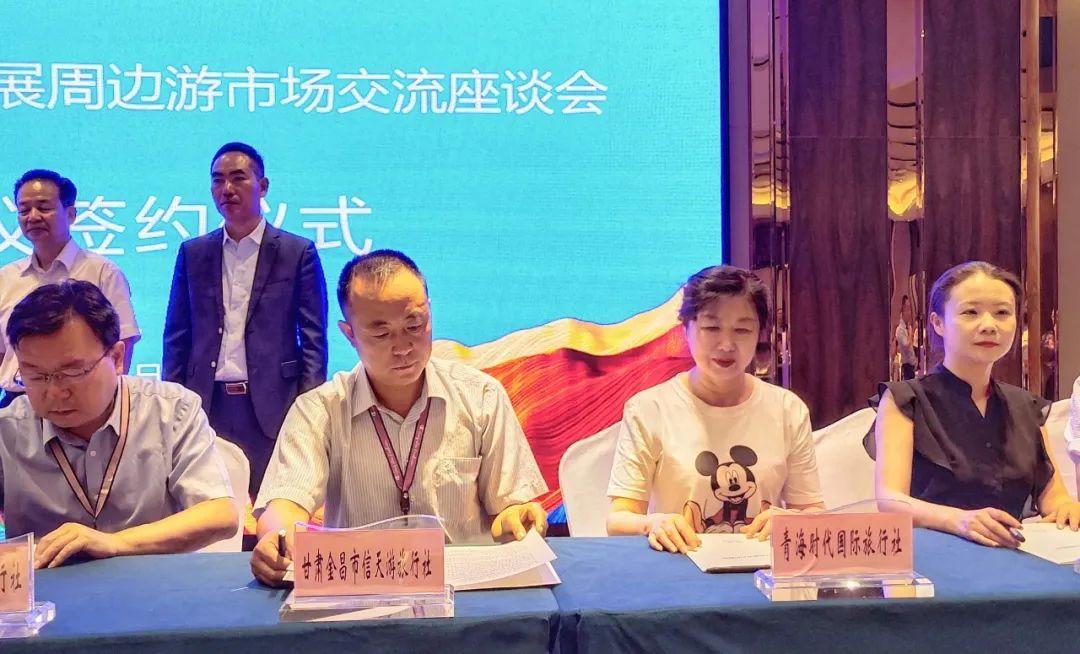 图|金昌市信天游旅行社和青海时代国际旅行社签订合作协议