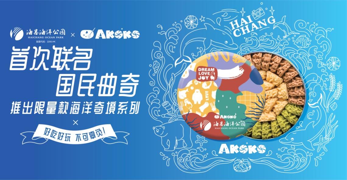 """海昌海洋公园X AKOKO,""""海洋奇境""""系列联名曲奇惊喜上市!"""