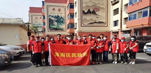沈阳市浑南区组织全区机关党员干部开展志愿服务活动