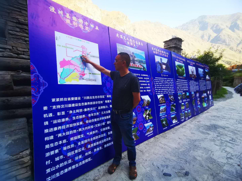 汶川县国家级景区管理局副局长王建康介绍阿尔沟旅游资源