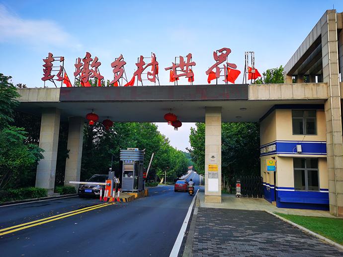 """""""彭墩鄉村世界""""是4A景區。"""