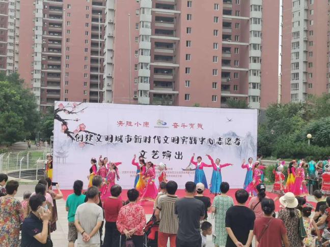 """沈阳市浑南区举行""""新时代文明实践中心""""流动宣传文艺演出"""