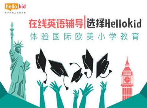 低幼教育市场发展势头强劲hellokid少儿英语课程优势突出