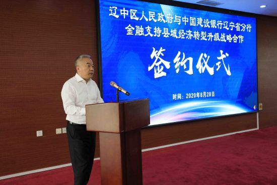 沈阳辽中与建行签约 金融支持县域经济转型升级