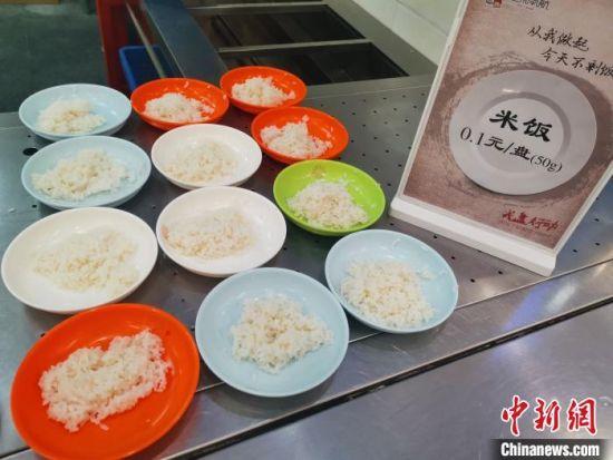 """南京航空航天大学推""""一毛钱米饭""""。 王伟摄"""
