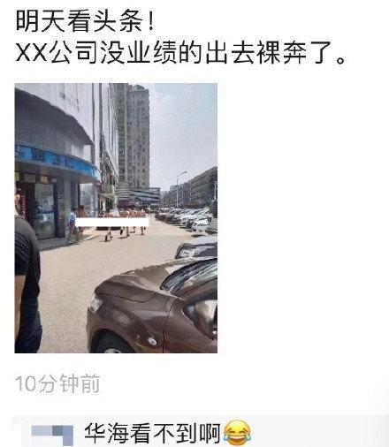 湖南长沙数名男子当街裸奔 涉事广场:警方已介入