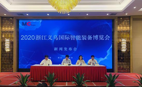 2020浙江义乌国际智能装备博览会新闻发布会现场奚金燕摄
