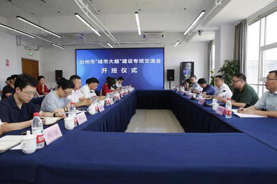 """台州市""""城市大脑""""建设专班交流会开班仪式现场。 梁穆摄"""