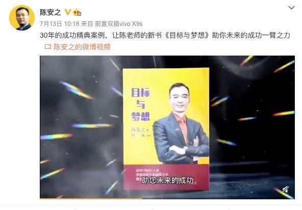"""""""天才少女""""被曝光的两天前,陈安之发微博宣传新书。微博截图"""