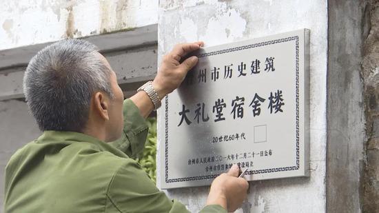 大礼堂宿舍楼挂牌保护掌上黄岩供图