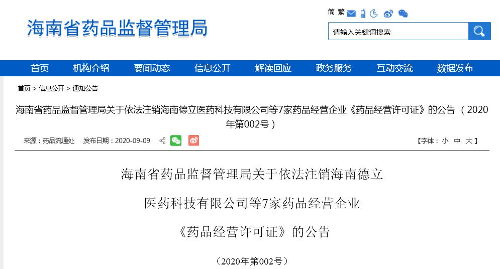 海南三叶医药等7家企业被注销《药品谋划
