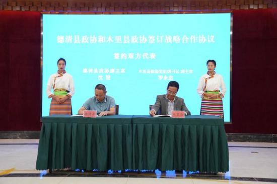 德清县政协和木里县政协签订战略合作协议蔡俊摄