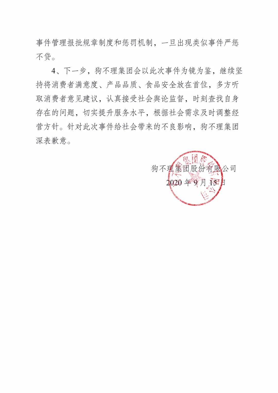 狗不理集团发声明:解除与王府井店加盟方的合作