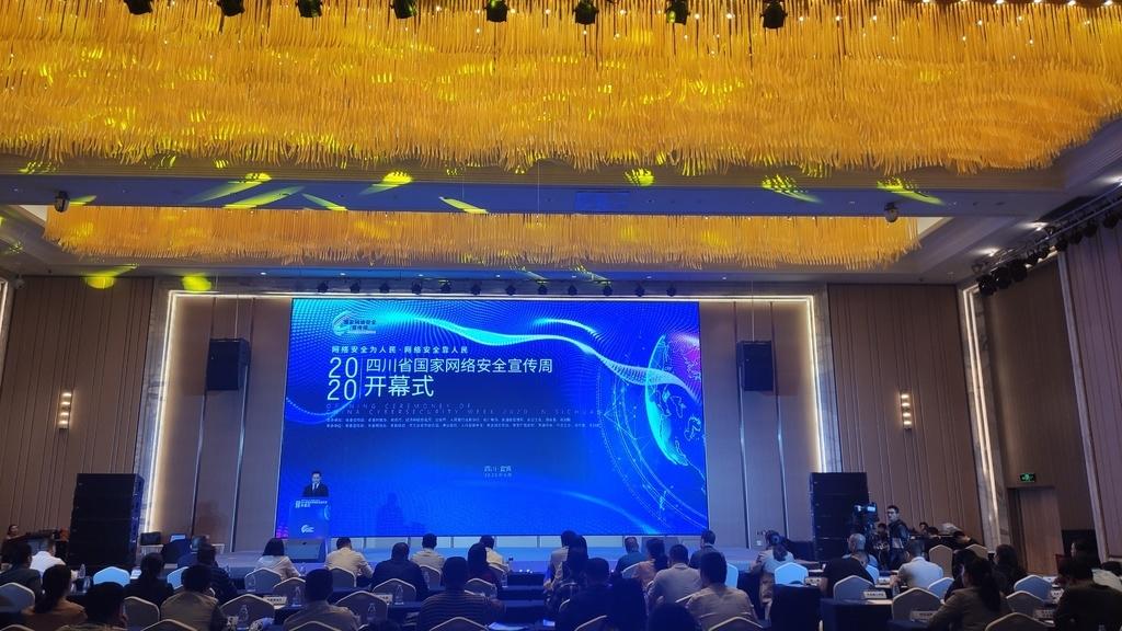 四川省2020年国家网络安全宣传周在宜宾启动