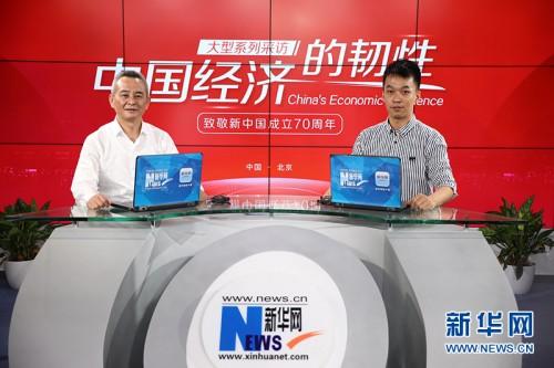 """新华网""""中国经济的韧性""""采访源品生物胡波董事长"""