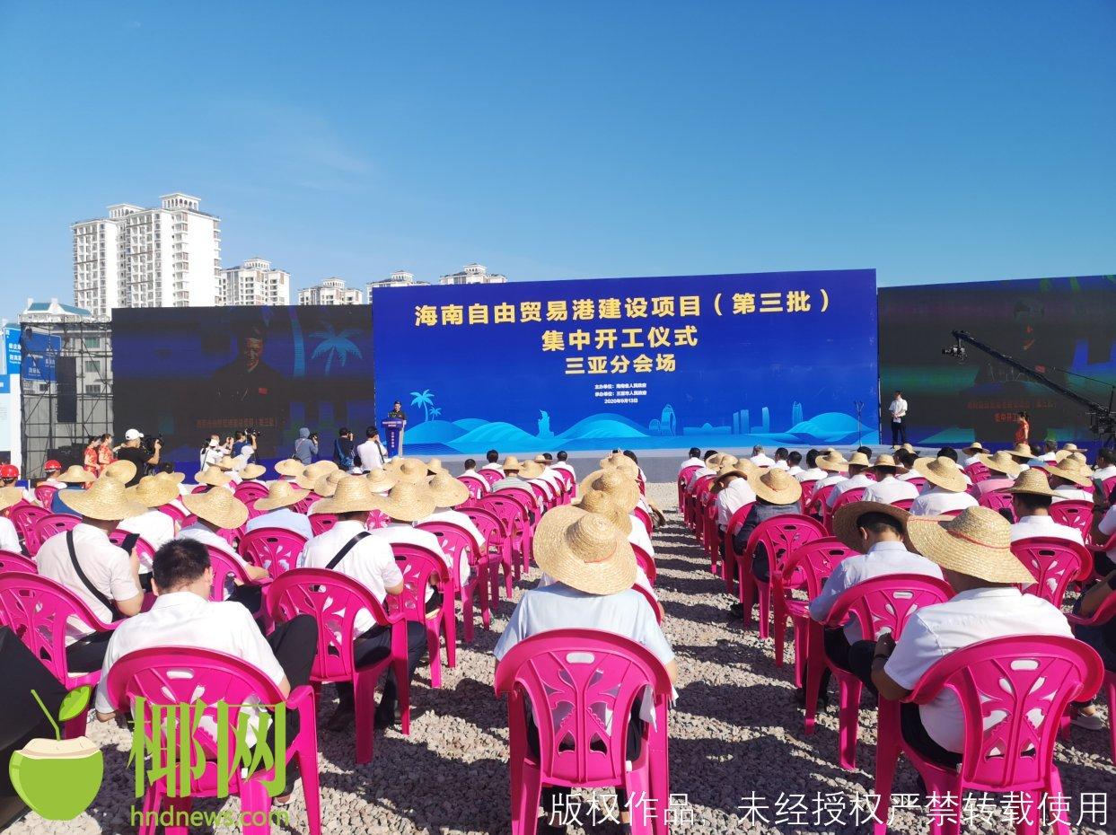 总投资82.2亿元!三亚13个海南自贸港建设项目集中开工