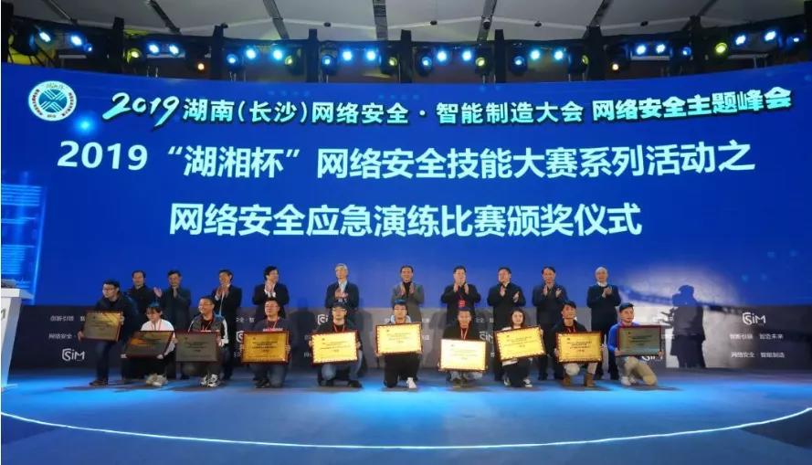 """2019年""""湖湘杯""""网络安全应急演练比赛颁奖仪式。"""