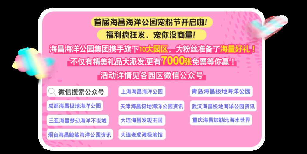 """首届""""海昌海洋公园宠粉节""""惊喜启幕,钜惠嗨不停!"""