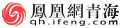 凤凰网青海