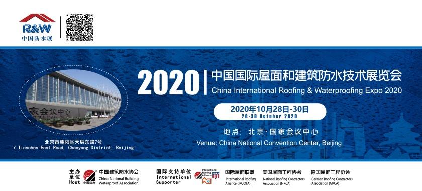 2020中国国际屋面和建筑防水技术展览会(中国防水展)如期相约