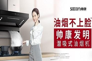 帅康王永军:从客户出发 做好基本功 提升品牌地位