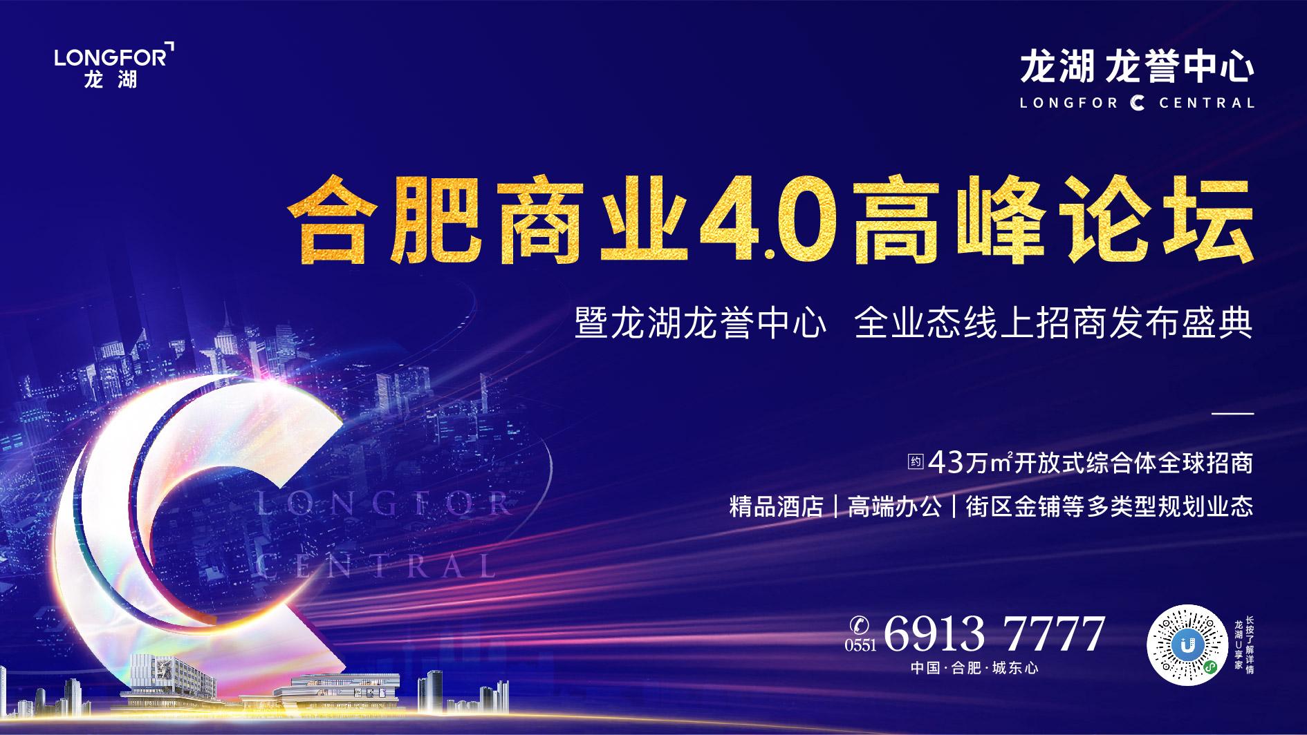 合肥商业4.0高峰论坛暨合肥龙湖全业态线上招商发布会