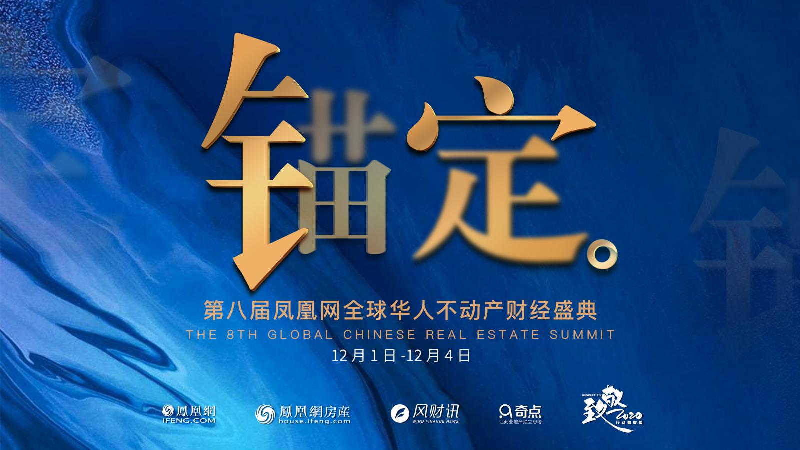 直播|《錨定》第八屆鳳凰網全球華人不動產財經盛典DAY2