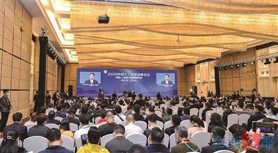 2020中国人工智能高峰论坛举行 厦门签约10个项目总投资40亿