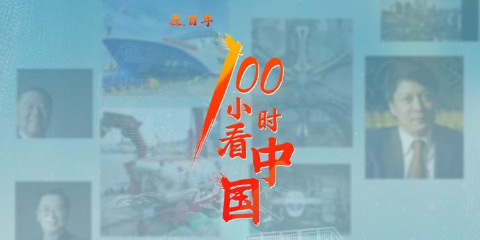 100小时看中国,穿越百年的对话