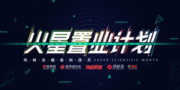 #火星置业计划#启动,风财讯超级科技月来袭
